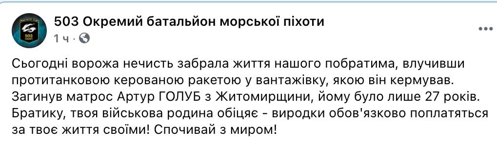 На Донбассе погиб военный – 27-летний морпех: фото
