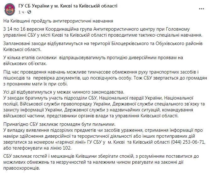 В Киевской области пройдут антитеррористические учения: у людей могут проверять документы