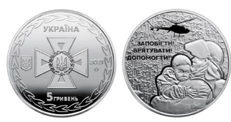 Нацбанк выпустит новую памятную монету: фото