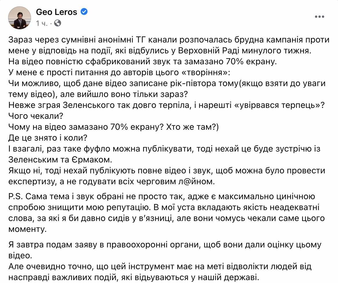 ГБР нашло видео в анонимных ТГ-каналах. На смонтированной записи якобы депутат Лерос