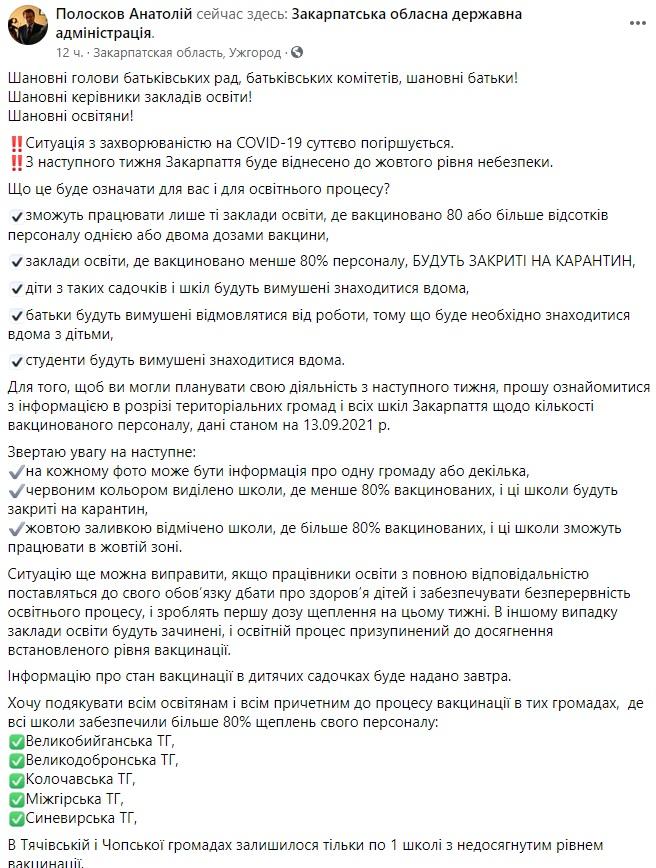 Карантин. На западе Украины объявили о переходе в желтую зону на следующей неделе