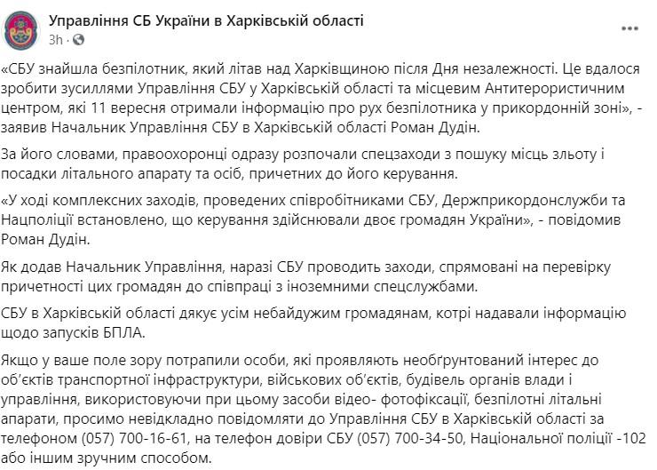 СБУ нашла беспилотник, который летал над Харьковской областью в конце августа – видео