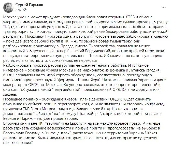 """РФ сорвала заседание ТКГ: хотела обсуждать некий """"план"""" боевиков, а не формулу Штайнмайера"""