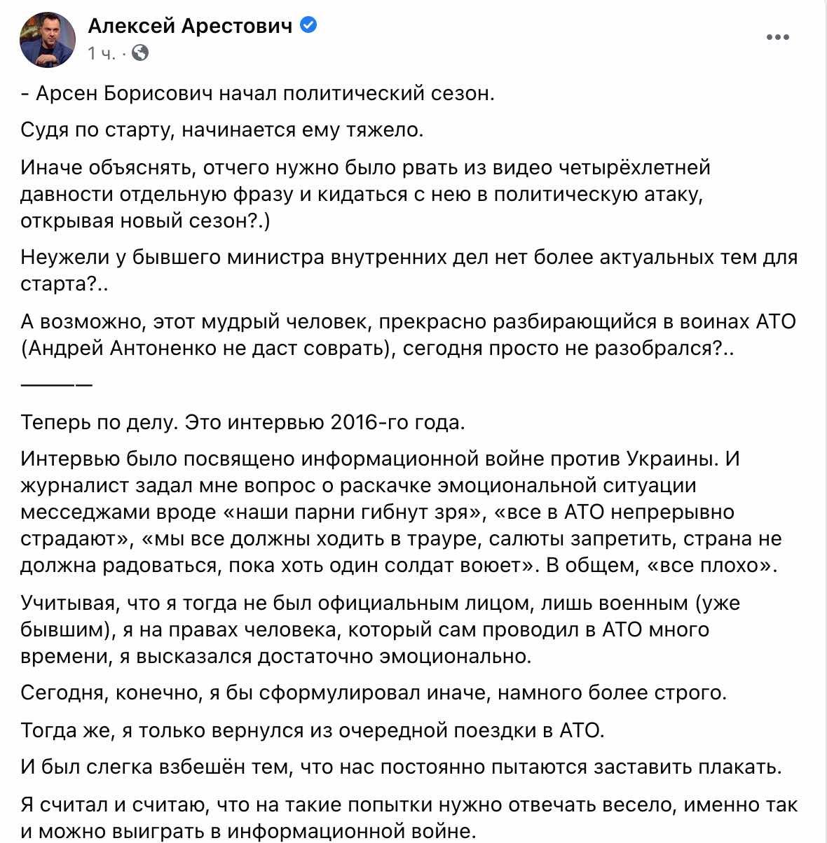 """""""Пошліть цього персонажа подалі"""". Аваков закликав ОП звільнити Арестовича, той відреагував"""