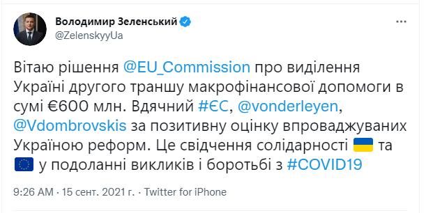 Еврокомиссия одобрила 600 млн евро для Украины