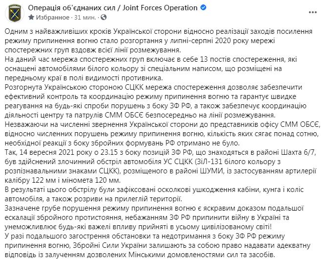 Боевики запросили тишину и обстреляли автомобиль СЦКК из артиллерии и минометов – фото