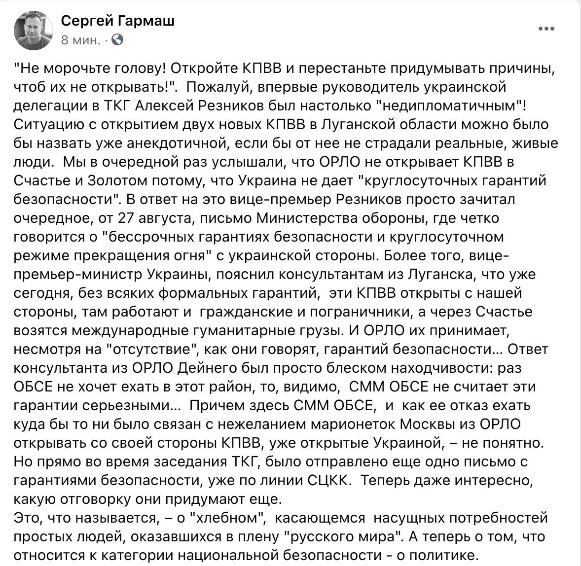 """""""Не морочьте голову!"""" Резников призвал Россию открыть пункты пропуска на Донбассе"""