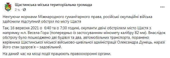 Донбасс. Боевики обстреляли Счастье из минометов: ранен глава ВГА – фото