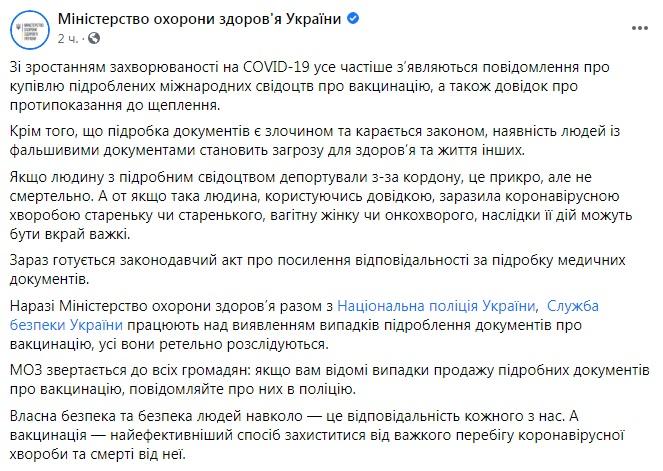 В Україні посилять відповідальність за підробку COVID-сертифікатів і довідок – МОЗ
