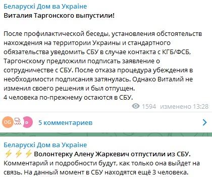 Беларуский дом заявил о задержании активистов в Киеве. В СБУ говорят: борются с нелегалами