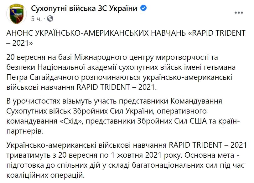До України прибудуть 6000 військовослужбовців із країн НАТО – названа причина