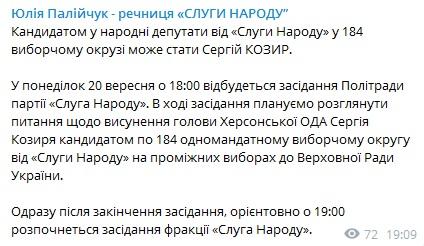 """""""Слуги"""" определились с кандидатом: на довыборы в Раду хотят выдвинуть главу Херсонской ОГА"""
