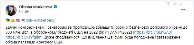Скриншот поста Маркаровой