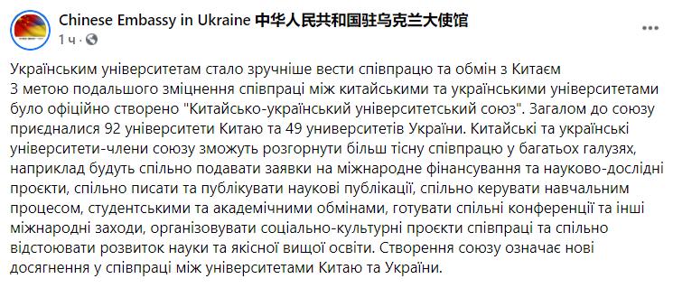 Китайско-украинский университетский союз (Скриншот Facebook Chinese Embassy in Ukraine))