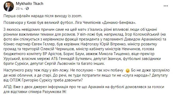 """""""Возьми детей в Раду подудеть Разумкову"""". О чем Арахамия и Коломойский говорили на футболе"""