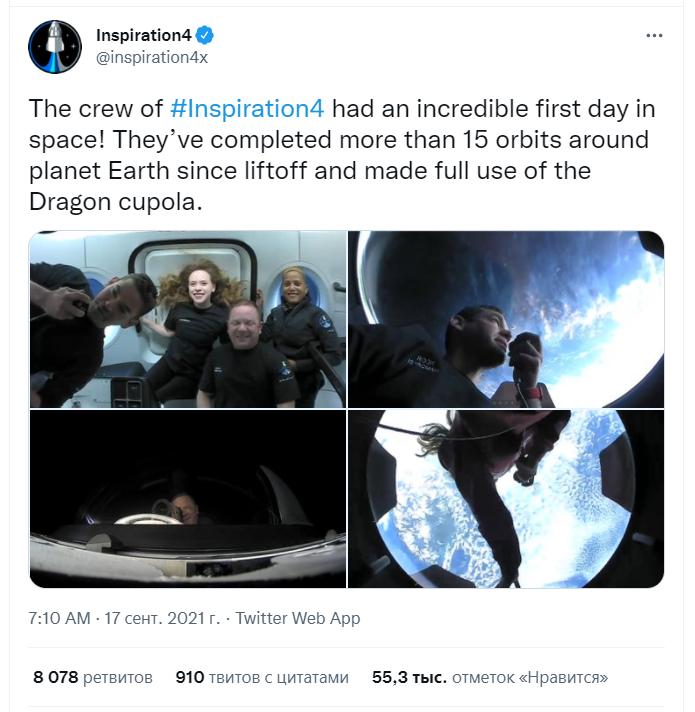 Миссия Inspiration4. Космические туристы показали первые фото с орбиты
