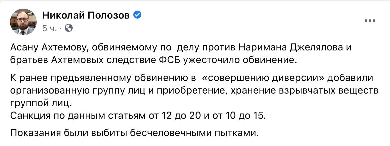 """Оккупанты в Крыму ужесточили """"обвинение"""" политзаключенному Ахтемову"""