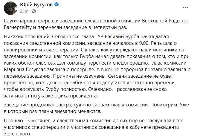 """ЧВК Вагнера. Генерал Бурба дал показания нардепам Рады, но """"на самом важном его прервали"""""""