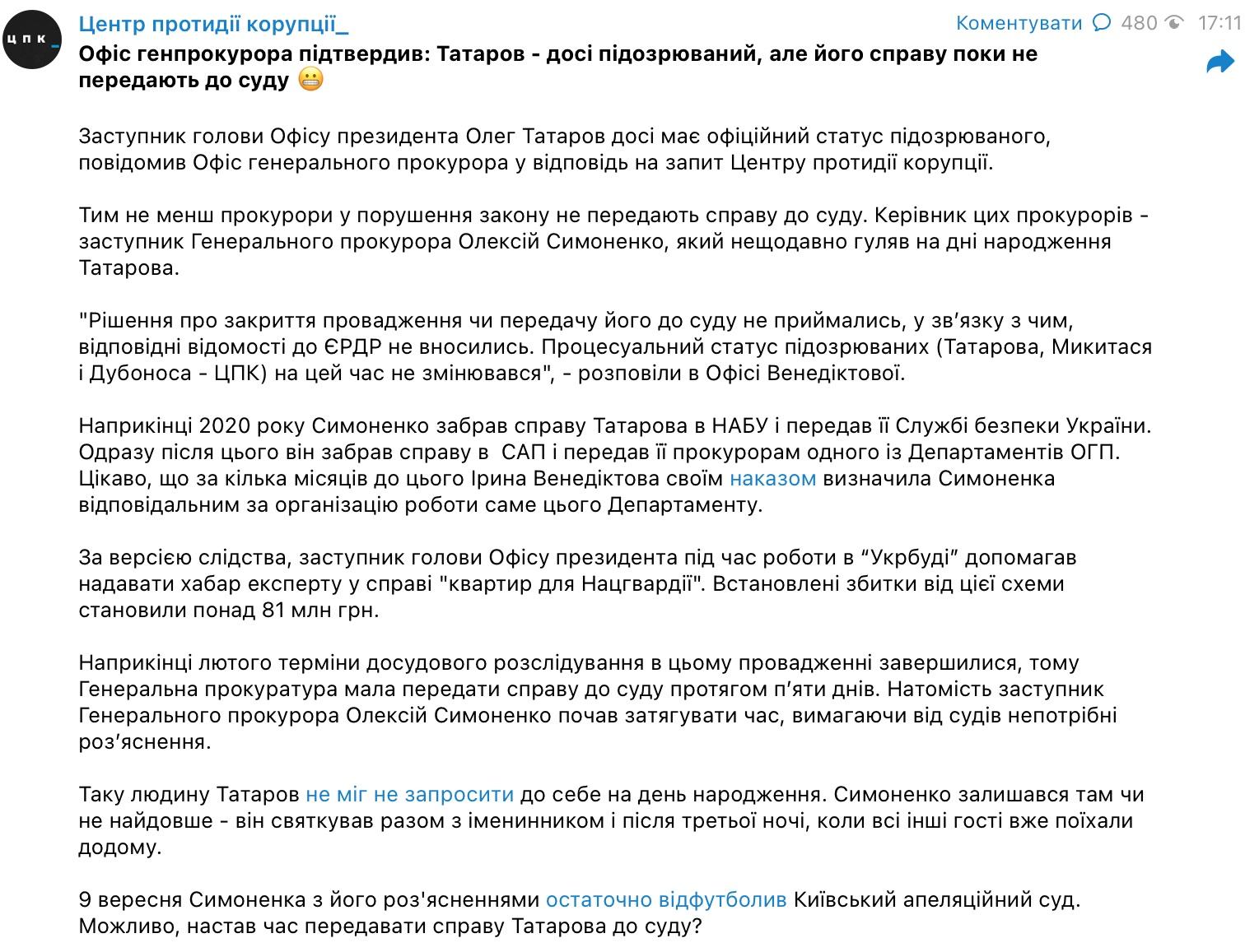 Татаров все еще имеет статус подозреваемого, но его дело не передают в суд – ЦПК