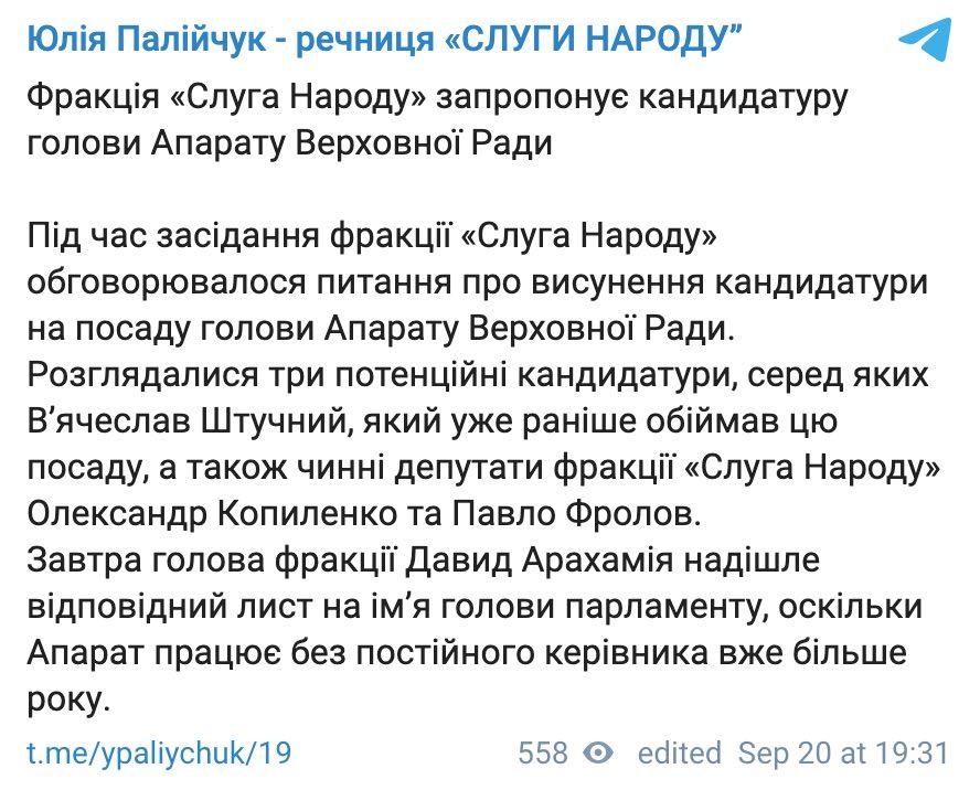 Разумкову объявили войну. Его хотят сместить с должности – Бутусов
