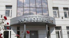 """ФГИУ готовит аудит Харьковоблэнерго после расследования """"Схе…"""