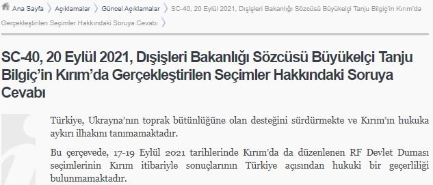 Скриншот сообщения МИД Турции