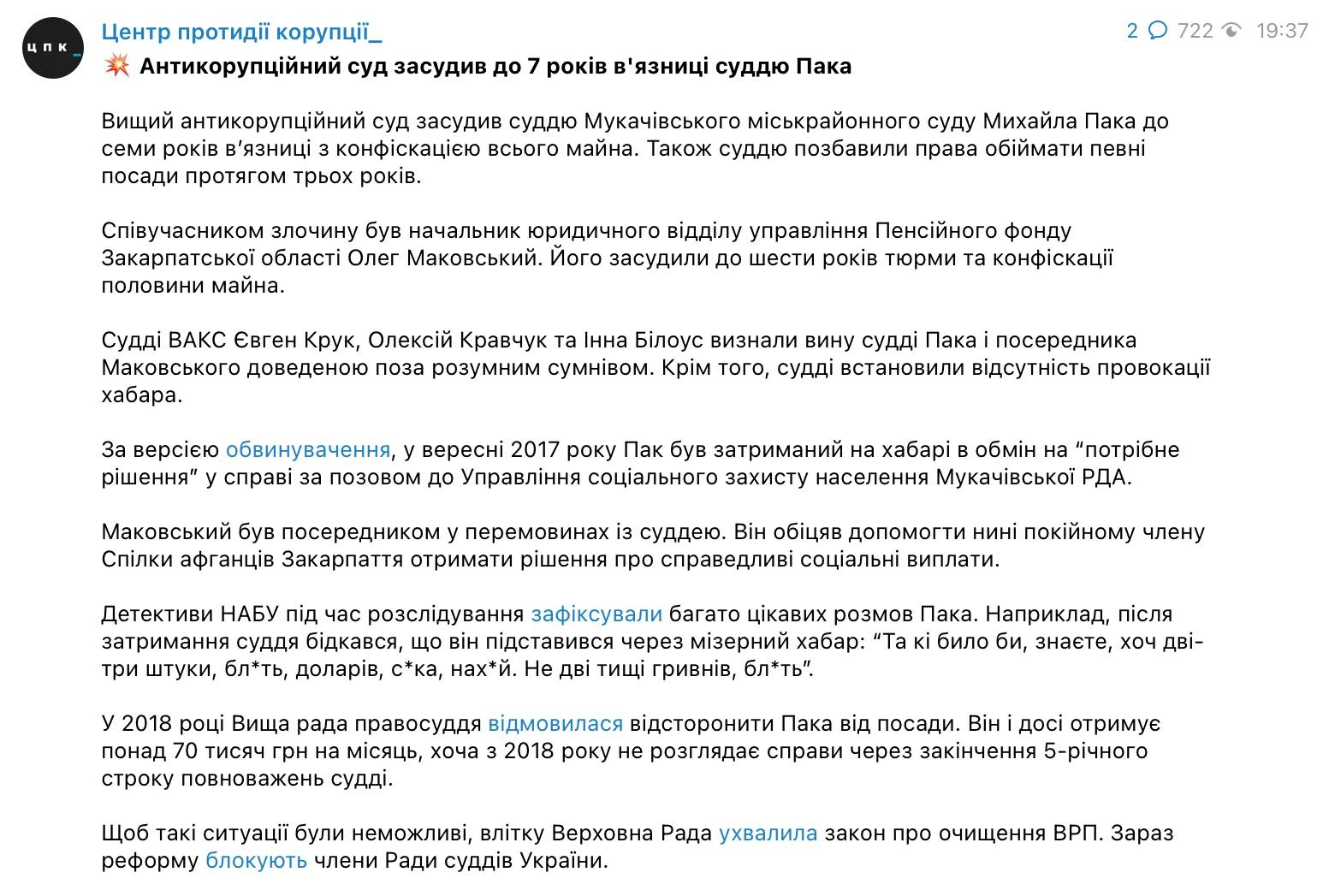 За взятку в 2000 грн. Антикорсуд приговорил судью из Мукачево к семи годам лишения свободы