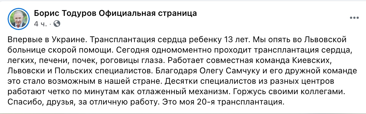 Впервые в Украине. Во Львове провели операцию по трансплантации сердца 13-летнему ребенку