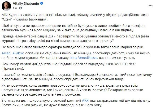 """Шабунин уверен, что поджог его дома в 2020 году совершил обвиняемый в поджоге авто """"Схем"""""""