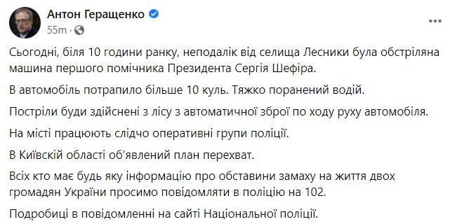Под Киевом стреляли в первого помощника Зеленского – фото