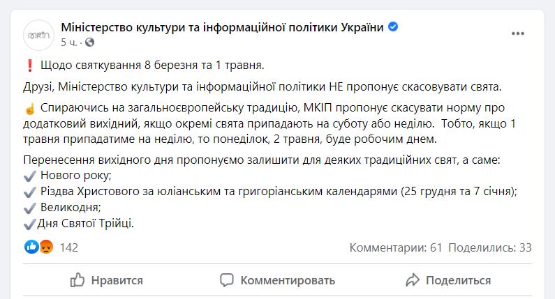 Скриншот: пресс-служба Минкульта/Facebook