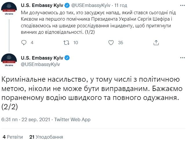 """""""Это нельзя оправдать"""". Посольство США осудило покушение на помощника Зеленского"""