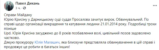 Суд приговорил Крысина к восьми годам лишения свободы за пытки майдановцев
