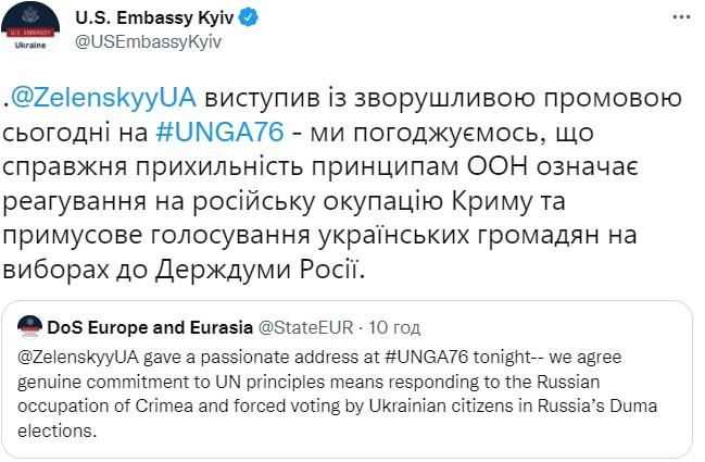 """""""Трогательная речь"""". США согласны со словами Зеленского на Генассамблее ООН"""