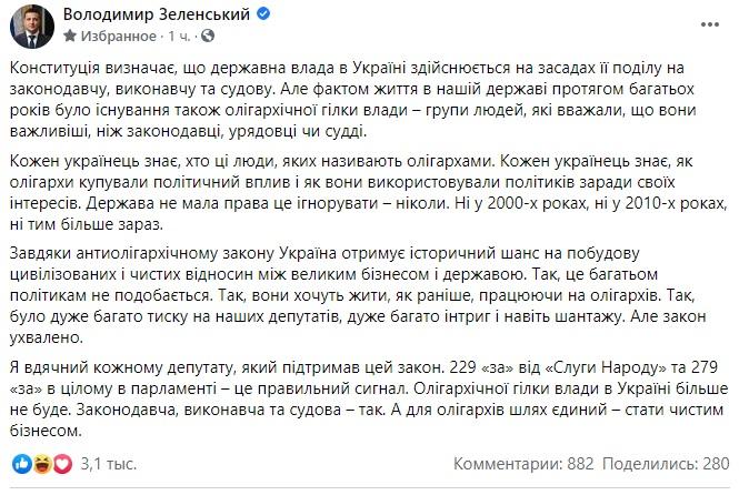Олигархической ветви власти в Украине больше не будет – Зеленский