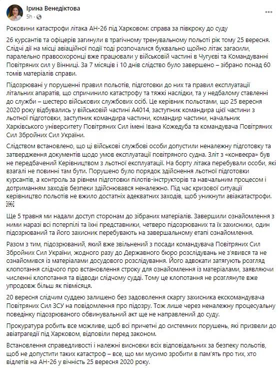 Годовщина крушения Ан-26. Венедиктова обвинила в затягивании дела экс-главу ВС ВСУ