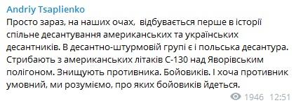Впервые в истории. Военнослужащие Украины и США провели совместное десантирование – видео