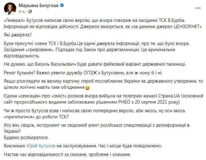 """ПВК Вагнера. Слуг народу обурив вчинок Бутусова – його викликають """"дати свідчення"""""""