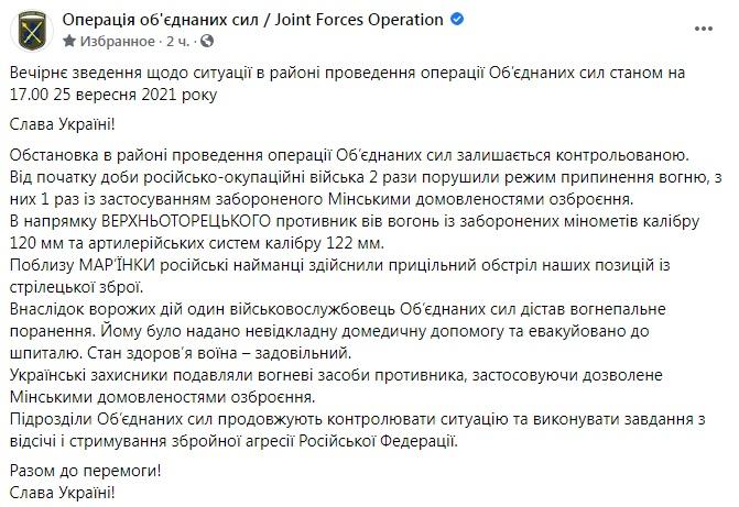 Боевики на Донбассе обстреляли ВСУ из минометов и артсистем. Ранен украинский военный