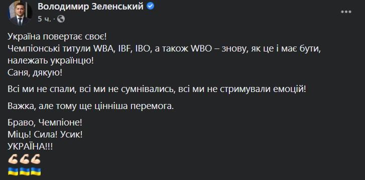 """""""Украина возвращает свое"""". Зеленский отреагировал на победу Усика"""