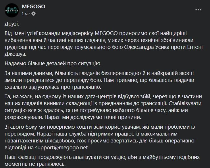 Megogo извинился за сбой с трансляцией Усик-Джошуа. Что произошло и как вернуть деньги