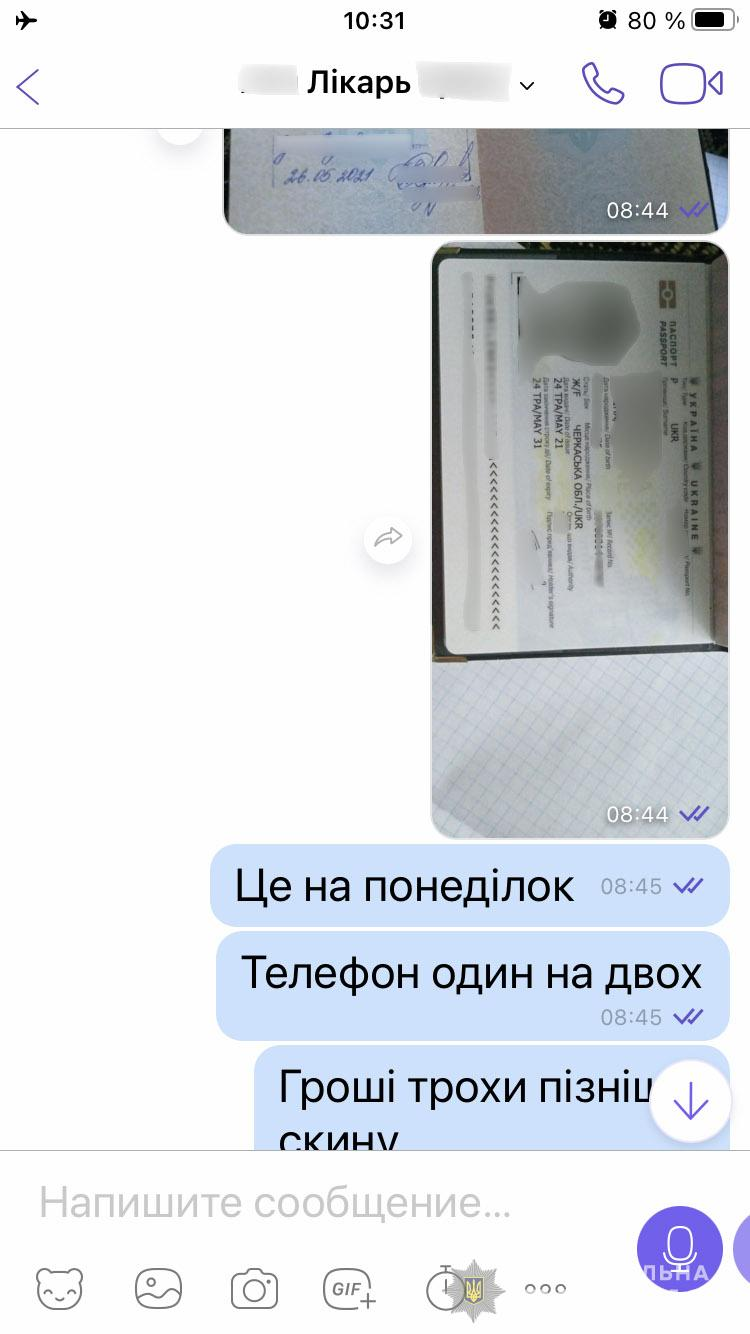 "COVID-сертификат без прививок за 5000 грн: киберполиция разоблачила ""бизнес"" врача – видео"
