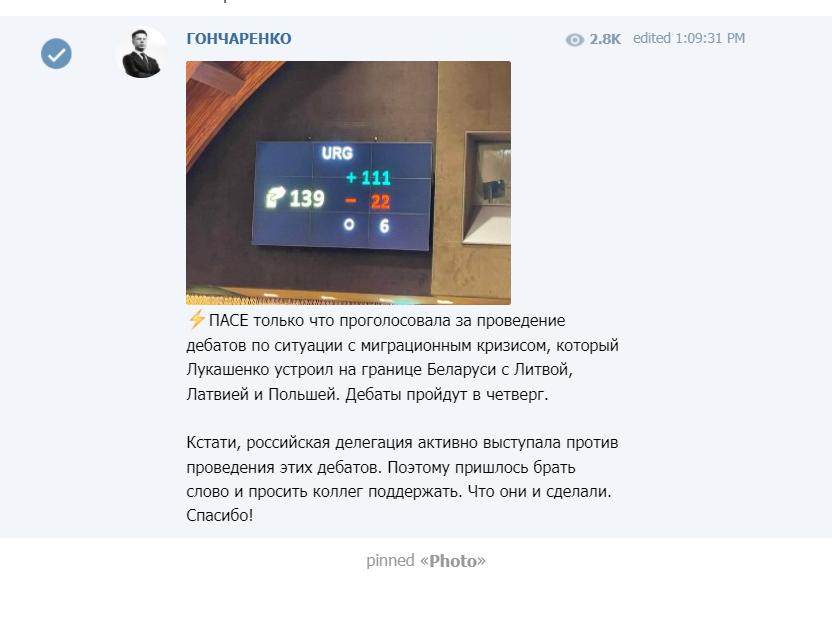 Скриншот: Алексей Гончаренко/Telegram