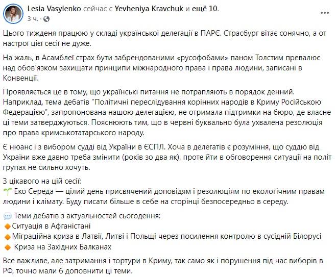 """""""Страх, что сочтут русофобами"""". В повестке ПАСЕ нет украинских вопросов – нардеп Голоса"""