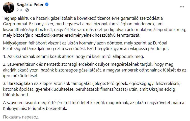 Скриншот:Петер Сийярто/Facebook