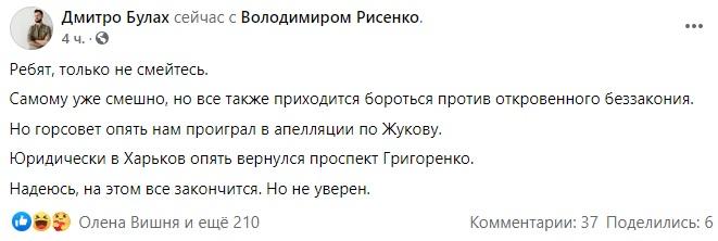 В Харькове суд в третий раз отменил переименование проспекта Григоренко в честь Жукова