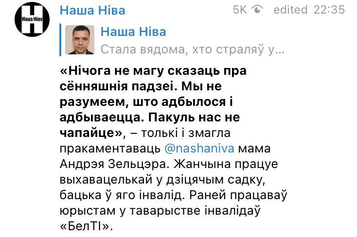 КГБ Беларуси убил IT-шника в Минске. Он отстреливался и забрал с собой силовика: видео