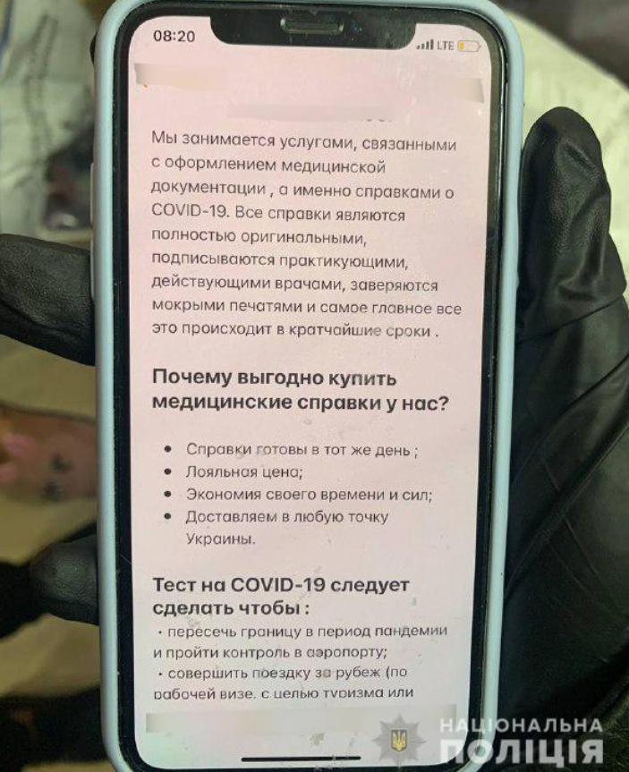 В Киеве массово подделывали СOVID-сертификаты (Скриншот: пресс-служба Нацполиции)