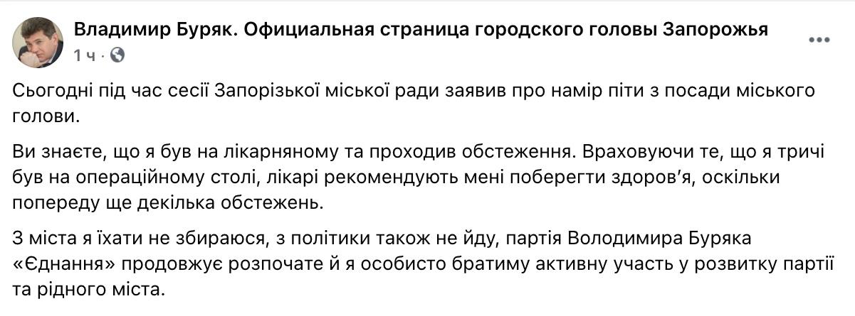Мэр Запорожья ушел в отставку
