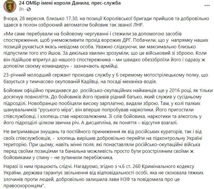 Донбасс. Боевик гибридной армии РФ прошел минное поле и сдался украинским военным – фото